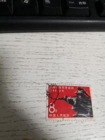郵票: 8分 亞非作家緊急會議 紀119(2-1)(1966)品如圖  筆記本郵夾內