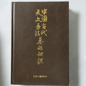 中国古代天文历法基础知识(签名本)