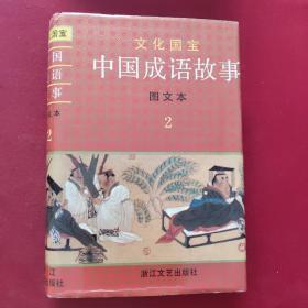 中国成语故事图文本(2)