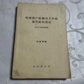 外国资产阶级对于中国现代史的看法
