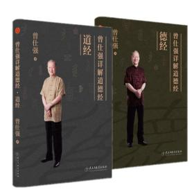 【正版全新】曾仕强详解道德经:道经+德经(共2册)