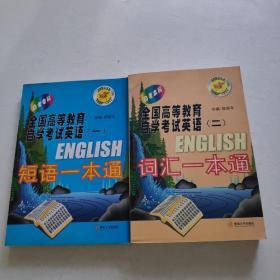 英语考试一本通系列·全国高等教育自学考试英语、1 短语一本通、2词汇一本通【2本合售】(自考专科)