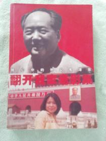 翻开我家老影集:我心中的外公毛泽东