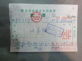 有税务局监制章的1988年临安县饮食业专用发票(于潜镇饮食业个体户周林华发票专用章 客户余潜镇印刷厂)