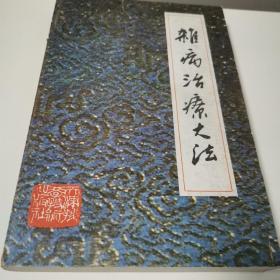 杂病治疗大法(全一册)〈1989年天津初版发行〉