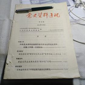 《党史资料通讯》1982年第5期(总第35期)