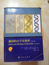 基因的分子生物学(第七版) 一一内有划线