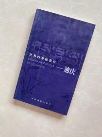 迪庆——世界的香格里拉