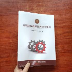 高职院校教师优秀论文集萃(全新塑封未拆)