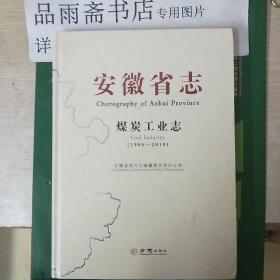 安徽省志(47)煤炭工业志1986—2010(地方史志)..