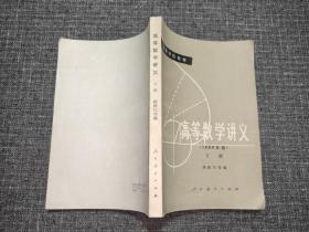 高等数学讲义(1958年版)下册