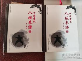 中国霍式八极拳谱