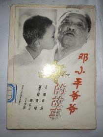 邓小平爷爷的故事