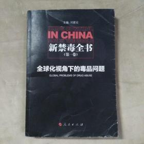 新禁毒全书(第一卷):全球化视角下的毒品问题