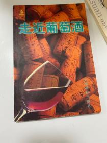走近葡萄酒  【7层】