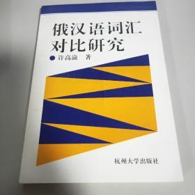俄汉语词汇对比研究