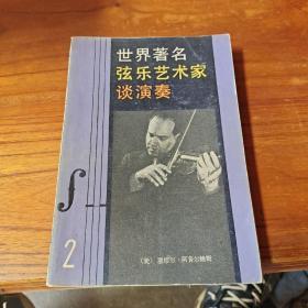世界著名弦乐艺术家谈演奏 (二)