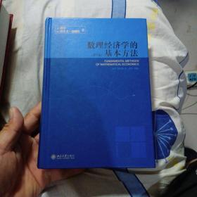 数理经济学的基本方法:(第4版)(精装本)