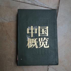 中国概览 (精装)