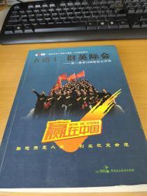 在路上:群英际会-CCTV《赢在中国》第二赛季108强胜出历程