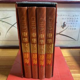 多功能中华汉语辞海(全四册