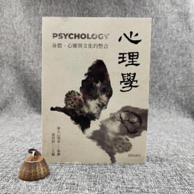 台大出版中心  梁庚辰《心理学:身体心灵与文化的整合》(锁线胶订)