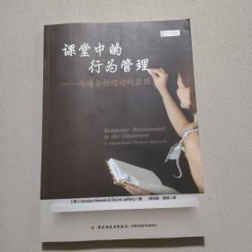 课堂中的行为管理:沟通分析理论的应用