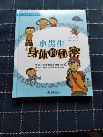 小男生小女生系列(1):小男生身体的秘密