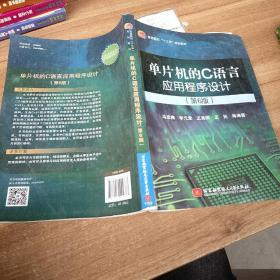 单片机的C语言应用程序设计(第6版)