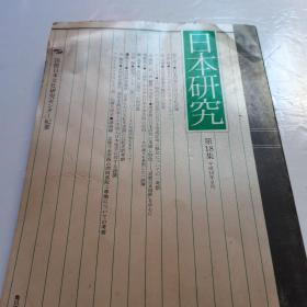 日本研究(第18集)