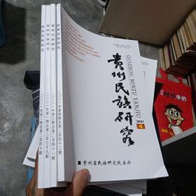 贵州民族研究 2021年1.2.3.4期 四本合售  实物图  货号16-1
