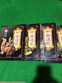 中国通史(彩图版)