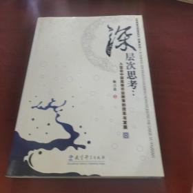 深层次思考:入世后中国高等农业教育的改革与发展