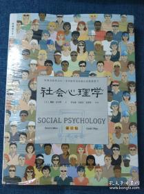 50元出|社会心理学(第11版,平装版)