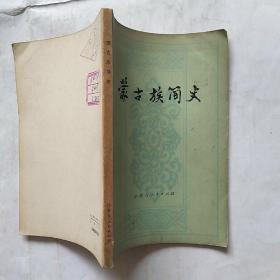 蒙古族简史  馆藏未阅