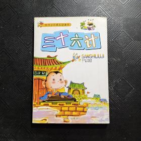 中华少年成长必读书 三十六计