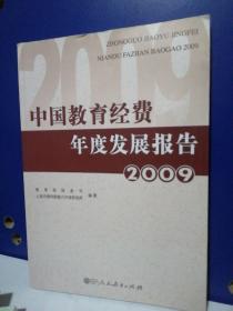 中国教育经费年度发展报告. 2009