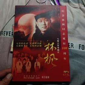 纪念林枫同志诞辰100周年 七集大型专题片内附两张光盘