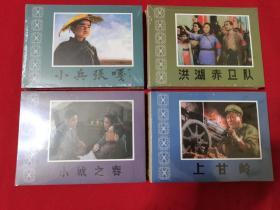 《小兵张嘎》《洪湖赤卫队》《上甘岭》《小城之春》百年电影经典系列(八)蓝色怀旧版(包邮)