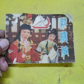 红楼梦连环画1978年一版一印