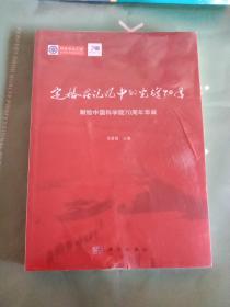 定格在记忆中的光辉七十年:献给中国科学院70周年华诞