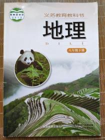 初中地理书初二地理课本下册 八年级地理教材下册