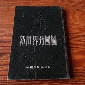 新世界分国图(1954年精装本)
