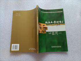 站在大学讲台上:北京高校第四届青年教师教学基本功比赛教案选编   缺光盘