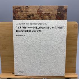 2016陕西历史博物馆壁画论坛国际学术研讨会论文集