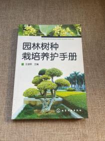园林树种栽培养护手册