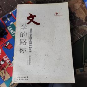 文学的路标:1985年后中国小说的一种读法