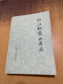 评注聊斋志异选 人民文学 1977