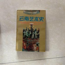 云南艺术史