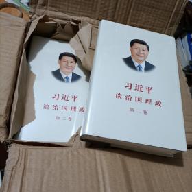 习近平谈治国理政 第二卷(中文精装)